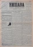 """в-к """"Нишава"""", бр. 2, стр. 1"""