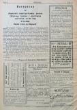 """в-к """"Нишава"""", бр. 2, стр. 4"""