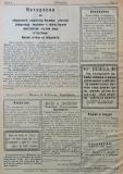 """в-к """"Нишава"""", бр. 3, стр. 4"""