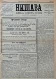 """в-к """"Нишава"""", бр. 4, стр. 1"""