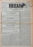 """в-к """"Нишава"""", бр. 5, стр. 1"""