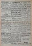 """в-к \""""Нишава\"""", бр. 9, стр. 3"""