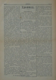 "в-к ""Нишава"", 1910, година II, бр. 1, стр. 3"