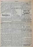 """в-к """"Нишава"""", бр. 17, стр. 3"""