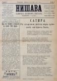 """в-к """"Нишава"""", Цариброд, 1910-та, брой 18,  стр.  1"""