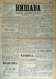 """в-к """"Нишава"""", бр. 19, стр. 1"""