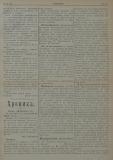 """в-к """"Нишава"""", бр. 26, стр. 3"""