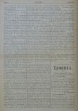 """в-к """"Нишава"""", бр. 27, стр. 2"""