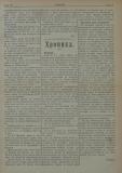 """в-к """"Нишава"""", бр. 29, стр. 3"""