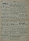 """в-к """"Нишава"""", бр. 30, стр. 3"""