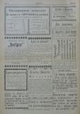 """в-к """"Нишава"""", бр. 32, стр. 4"""