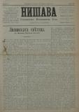"""в-к """"Нишава"""", бр. 33, стр. 1"""