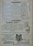 """в-к """"Нишава"""", бр. 38, стр. 4"""