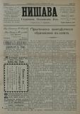 """в-к """"Нишава"""", бр. 40, стр. 1"""