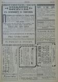 """в-к """"Нишава"""", бр. 46, стр. 4"""