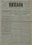 """в-к """"Нишава"""", бр. 50, стр. 1"""