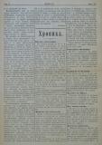 """в-к """"Нишава"""", бр. 50, стр. 2"""