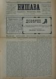 """в-к """"Нишава"""", бр. 54, стр. 1"""
