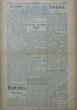 """в-к """"Нишава"""", бр. 54, стр. 2"""