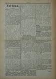 """в-к """"Нишава"""", бр. 55, стр. 3"""