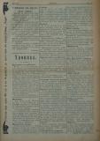 """в-к """"Нишава"""", бр. 59, стр. 3"""