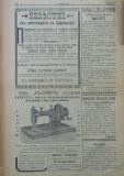 """в-к """"Нишава"""", бр. 59, стр. 4"""