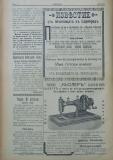"""в-к """"Нишава"""", бр. 60, стр. 4"""