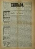 """в-к """"Нишава"""", бр. 101, стр. 1"""
