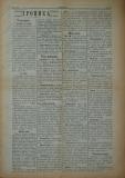 """в-к """"Нишава"""", бр. 101, стр. 3"""
