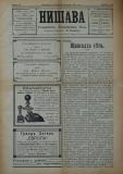 """в-к """"Нишава"""", бр. 102, стр. 1"""