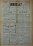 """в-к """"Нишава"""", бр. 103, стр. 1"""