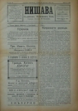 """в-к """"Нишава"""", бр. 104, стр. 1"""