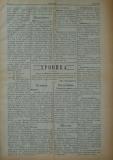 """в-к """"Нишава"""", бр. 105, стр. 3"""