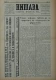 """в-к """"Нишава"""", бр. 63, стр. 1"""
