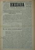 """в-к """"Нишава"""", бр. 64, стр. 1"""