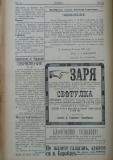 """в-к """"Нишава"""", бр. 65, стр. 4"""