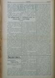 """в-к """"Нишава"""", бр. 69, стр. 2"""