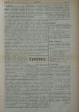 """в-к """"Нишава"""", бр. 74, стр. 3"""