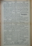 """в-к """"Нишава"""", бр. 75, стр. 4"""