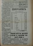 """в-к """"Нишава"""", бр. 75, стр. 5"""