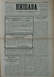 """в-к """"Нишава"""", бр. 76, стр. 1"""