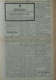 """в-к """"Нишава"""", бр. 78, стр. 3"""