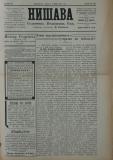 """в-к """"Нишава"""", бр. 80, стр. 1"""
