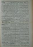 """в-к """"Нишава"""", бр. 80, стр. 3"""