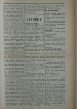 """в-к """"Нишава"""", бр. 85, стр. 3"""
