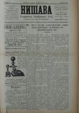 """в-к """"Нишава"""", бр. 86, стр. 1"""