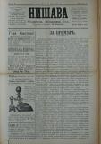 """в-к """"Нишава"""", бр. 87, стр. 1"""