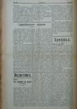 """в-к """"Нишава"""", бр. 87, стр. 2"""