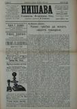 """в-к """"Нишава"""", бр. 90, стр. 1"""