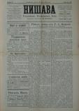 """в-к """"Нишава"""", бр. 92, стр. 1"""